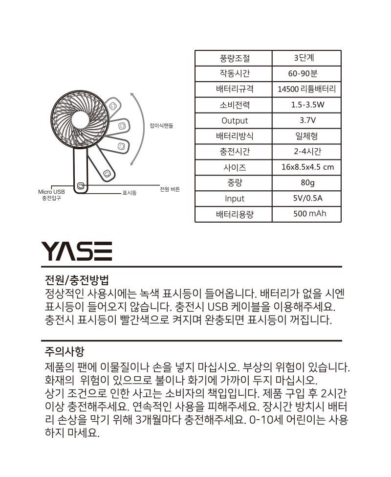 YASE 미니 접이식 핸디선풍기12,000원-토이드림디지털, USB/저장장치, USB 계절가전, 선풍기바보사랑YASE 미니 접이식 핸디선풍기12,000원-토이드림디지털, USB/저장장치, USB 계절가전, 선풍기바보사랑